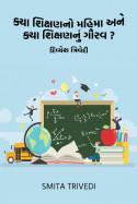 ક્યા શિક્ષણનો મહિમા અને ક્યા શિક્ષણનું ગૌરવ? – દિવ્યેશ ત્રિવેદી by Smita Trivedi in Gujarati
