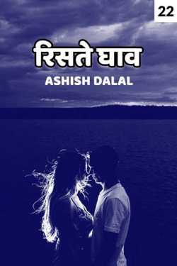 Risate Ghaav - 22 - last part by Ashish Dalal in Hindi
