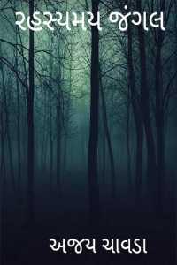 રહસ્યમય જંગલ