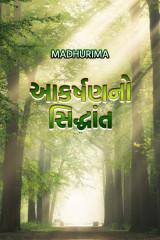 આકર્ષણ નો સિદ્ધાંત by Madhurima in Gujarati