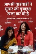 आपसी वाहवाही ने सुधार की गुंजाइश खत्म कर दी है by Neelima Sharrma Nivia in Hindi