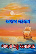 અજબ બદલાવ by Bhavna Bhatt in Gujarati
