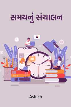 Time Management - 1 by Ashish in Gujarati