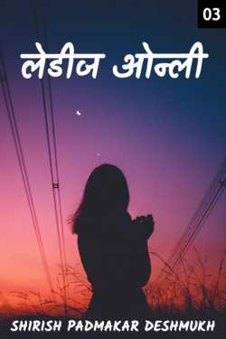 Ladies Only - 3 by Shirish Padmakar  Deshmukh in Marathi