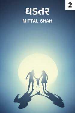 ghadtar - 2 by Mittal Shah in Gujarati