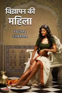 विज्ञापन की महिला by padma sharma in Hindi