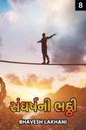 સંઘર્ષની ભઠ્ઠી ભાગ - ૮ by Bhavesh Lakhani in Gujarati