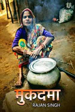 Mukadama by Rajan Singh in Hindi