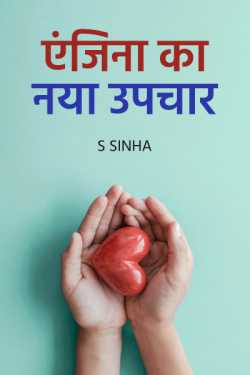 New Treatment of Angina - Article by S Sinha in Hindi