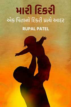 my daughter by Rupal Patel in Gujarati