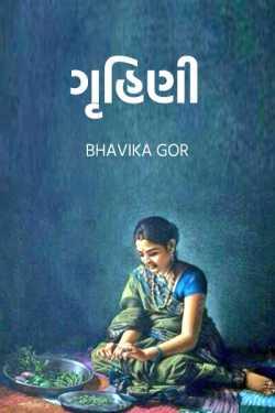 gruhini by Bhavika Gor in Gujarati