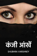 कंजी आंखें by Shubhra Varshney in Hindi