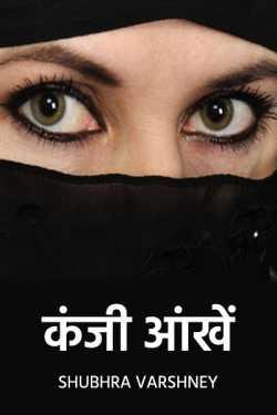kanji aankhe by Shubhra Varshney in Hindi