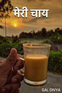 मेरी चाय......