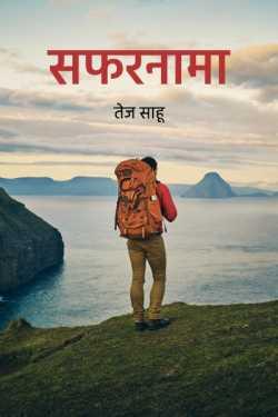 safarnama by तेज साहू in Hindi