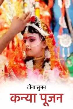 kanya poojan by टीना सुमन in Hindi