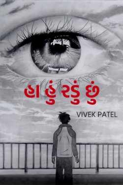 ha hu radu chhu by Vivek Patel in Gujarati