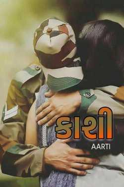 Kashi by Aarti in Gujarati