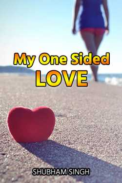 My One Sided Love - 1 by Shubham Singh in Hindi