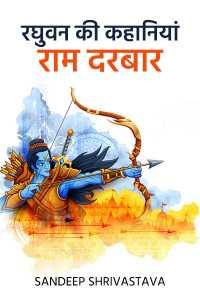 रघुवन की कहानियां - राम दरबार