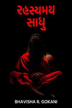 રહસ્યમય સાધુ by Bhavisha R. Gokani in :language