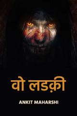 वो लडक़ी द्वारा  Ankit Maharshi in Hindi