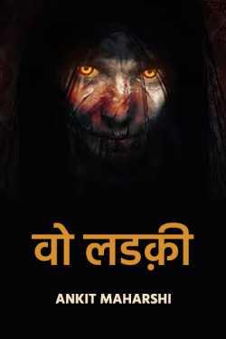 वो लडक़ी by Ankit Maharshi in :language