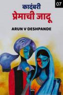 कादंबरी - प्रेमाची जादू  भाग - ७ वा by Arun V Deshpande in Marathi
