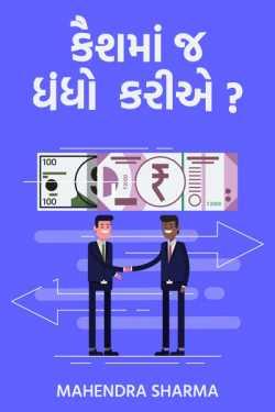 Cash Ma Dhandho Karie? by Mahendra Sharma in Gujarati