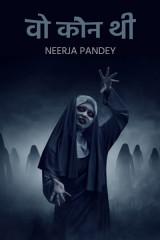 वो कौन थी️️️️️️️ by Neerja Pandey in Hindi