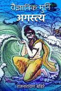 राजनारायण बोहरे द्वारा लिखित  वैज्ञानिक मुनि अगस्त्य बुक Hindi में प्रकाशित
