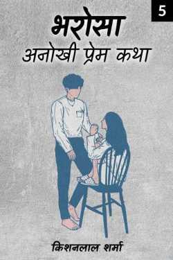 Bharosa - 5 - last part by किशनलाल शर्मा in Hindi