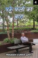Prabodh Kumar Govil द्वारा लिखित  पके फलों का बाग़ - 4 बुक Hindi में प्रकाशित
