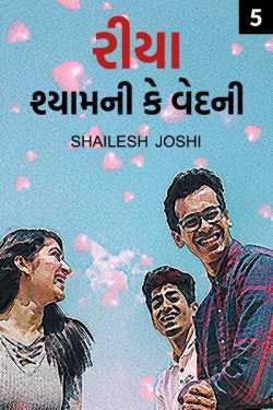 Richa shayam - 5 by Shailesh Joshi in Gujarati