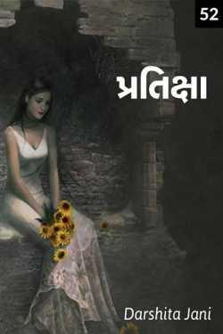 Pratiksha - 52 by Darshita Jani in Gujarati