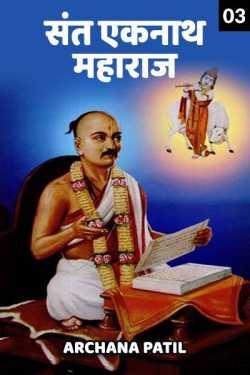 Sant eknath maharaj - 3 by Archana Rahul Mate Patil in Marathi