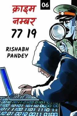 crime no 77 19 - 6 by RISHABH PANDEY in Hindi