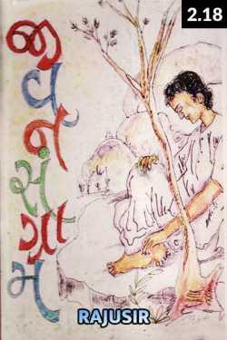 Jivan Sangram 2 - 18 by Rajusir in Gujarati