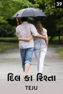Dil ka rishta - a love story - 39 by તેજલ અલગારી in Gujarati