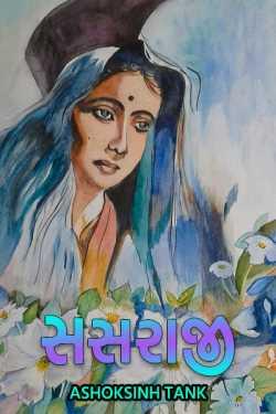 sasraji by Ashoksinh Tank in Gujarati
