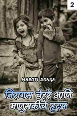 niragas chehre aani manusakiche hruday - 2 by Maroti Donge in Marathi