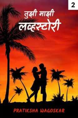 Tuji majhi lovestory - 2 by प्रतिक्षा in Marathi