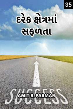 Darek khetrama safdata - 35 by Amit R Parmar in Gujarati