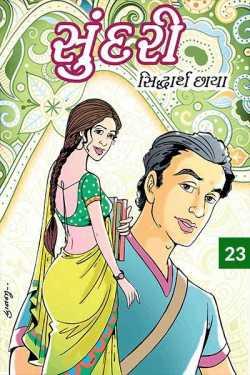 sundari chapter 23 by Siddharth Chhaya in Gujarati
