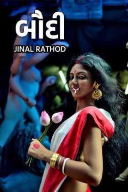 boudi by Jinal Rathod in Gujarati