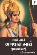 પ્રદીપકુમાર રાઓલ દ્વારા ચાલો તમને ભગવાન બતાવું ભાગ- 7 ગુજરાતીમાં