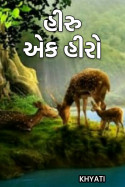 હીરુ- એક હીરો... by Khyati in Gujarati