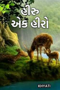 hiru ek heero by Khyati in Gujarati