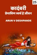 कादंबरी - प्रेमाविण व्यर्थ हे जीवन .भाग- २५ वा by Arun V Deshpande in Marathi