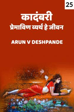 kadambari Premaavin vyarth he jivan part 25 by Arun V Deshpande in Marathi